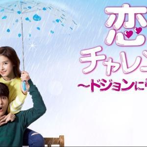 【映画】『恋はチャレンジ!~ドジョンに惚れる~』青春、葛藤、恋心を描いたハートフル・ストーリー!