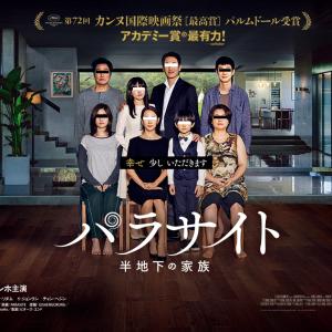 ポン・ジュノ監督『パラサイト~半地下の家族』アメリカで大反響!