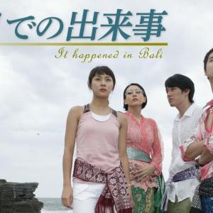 【韓国ドラマ】『バリでの出来事』BS12トウェルビで2020年1月6日放送開始!
