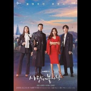ヒョンビン主演tvN新土日ドラマ『愛の不時着』メインポスターと予告映像公開!
