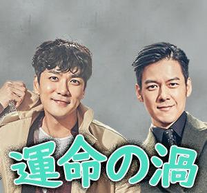 【韓国ドラマ】最強の愛憎劇『運命の渦』2020年2月21日BS11にて放送開始!
