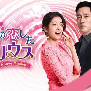 【韓国ドラマ】ソ・ジソブがベビーシッターに!『私の恋したテリウス~A Love Mission~』2020年2月18日BS11にて放送開始!