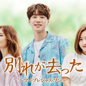 【韓国ドラマ】『別れが去った~マイ・プレシャス・ワン~』3月4日BS11にて放送開始!
