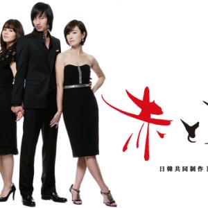日韓共同制作ドラマ「赤と黒」 すべてを奪い去ったヤツらに復讐するためならば、喜んで悪魔になる!
