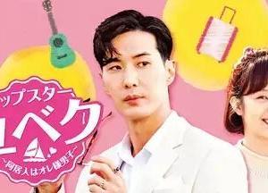 【韓国ドラマ】『トップスター・ユベク~同居人はオレ様男子~』3月9日BS12にて放送開始!