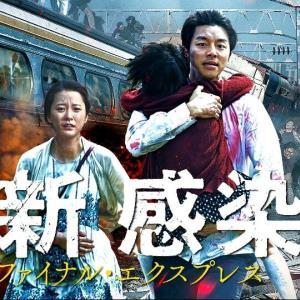 【韓国映画】『新感染 ファイナル・エクスプレス』今だから観るべき、感染の恐怖!