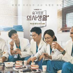 【韓国ドラマ】『賢い医師生活』スペシャル放送のリレーインタビューで「シーズン2があってよかった」