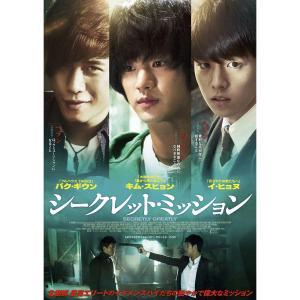 【韓国映画】キム・スヒョン主演『シークレット・ミッション』北朝鮮のスパイが祖国に裏切られ反逆者の汚名を着せられる!