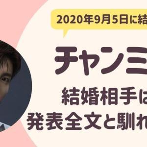 【吉報】東方神起チャンミン9月に結婚!