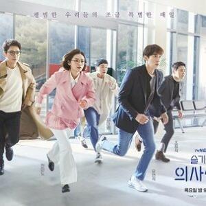 【韓国ドラマ】『賢い医師生活』医師と患者の関係を描いたメディカル・ヒューマンドラマ。