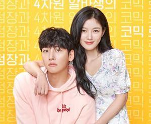 【韓国ドラマ】チ・チャンウク&キム・ユジョン、新ドラマ『コンビニのセッピョル』日本はU-NEXTで配信!