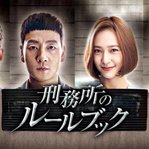 【韓国ドラマ】『刑務所のルールブック』7月28日BS11にて放送スタート!