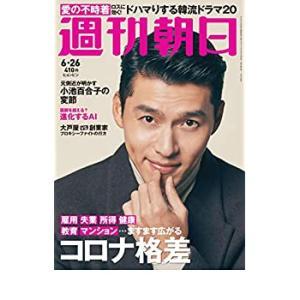 『愛の不時着』主演のヒョンビン「週刊朝日」の表紙に!最新韓流ドラマ20本を一挙紹介