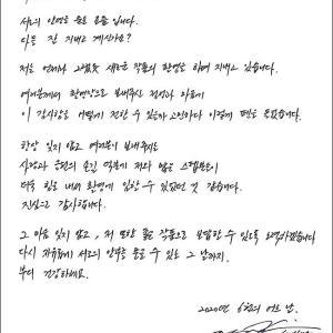俳優『ヒョンビン』直筆の手紙でファンに感謝を伝える!
