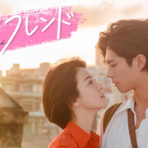 【韓国ドラマ】ソン・ヘギョ& パク・ボゴム主演『ボーイフレンド』7月23日BS12にてスタート!