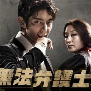【韓国ドラマ】イ・ジュンギ主演『無法弁護士~最高のパートナー』7月22日(水)BS12にて再放送スタート!
