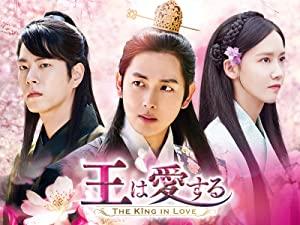 【韓国ドラマ】『王は愛する』高麗の王位を巡る陰謀に巻き込まれる3人の愛と友情を描いた王宮ロマンス!