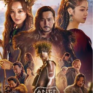 【韓国ドラマ】ソン・ジュンギ主演『アスダル年代記』韓国初の古代人をテーマにしたファンタジー!