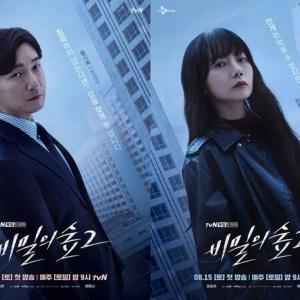 【韓国ドラマ】チョ・スンウ&ペ・ドゥナ主演tvN新ドラマ『秘密の森2』8月15日放送開始!