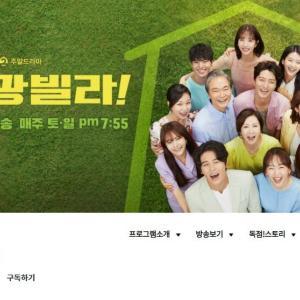 【韓国ドラマ】KBS新ドラマ『オ!サムグァンビラ』初回視聴率23.3%の好発進!