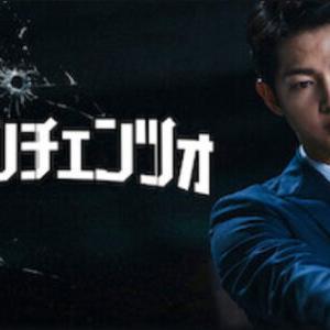 【韓国ドラマ】ソン・ジュンギ主演『ヴィンチェンツォ』法で裁けない悪の巨大組織に報復を!