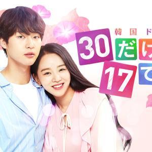【韓国ドラマ】ヤン・セジョン&シン・ヘソン主演『30だけど17です』目覚めたら30歳に!癒やし系ドラマ!