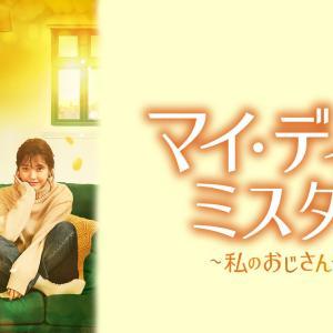 【BS11】イ・ソンギュン&IU共演『マイ・ディア・ミスター~私のおじさん~』10月31日放送開始!
