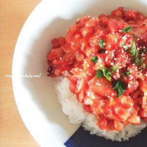【レシピ】超簡単!トマトジュースを使った納豆アレンジ「洋風納豆丼」