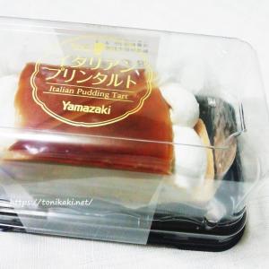 これはハマる!「ヤマザキ イタリアンプリンタルト」は継続販売してほしいウマさ