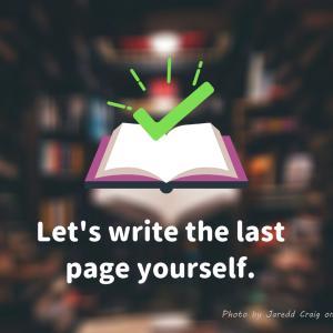成功本を読んでも頭に残らないなら「最後のページ」を作ってみよう