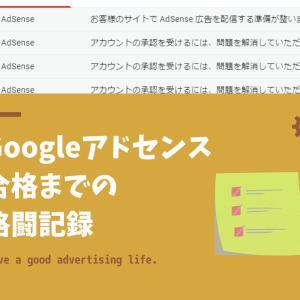 審査に5回落ちたサイトを元に解説!Google AdSense合格のためのチェックポイント