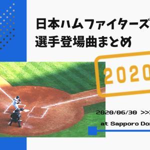 【2020年版】北海道日本ハムファイターズ選手登場曲まとめ