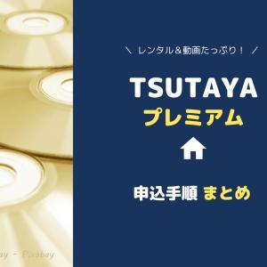 【無料体験あるよ】TSUTAYAプレミアムの会員登録手順まとめ
