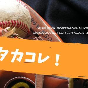 福岡ソフトバンクホークス公式カードアプリ「タカコレ」の使い方&感想まとめ