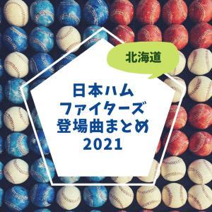 【2021年版】北海道日本ハムファイターズ選手登場曲まとめ
