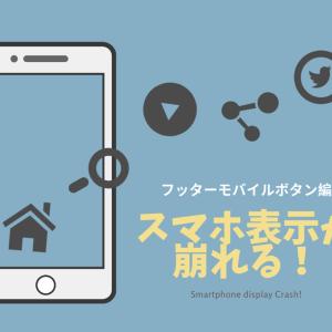 【Cocoon】フッターモバイルボタン(モバイルスライドイン)を適用するとスマホ表示が崩れる原因【謎】