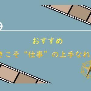 【働き方】おすすめ ~好きだから、がむしゃらに働く~映画3選