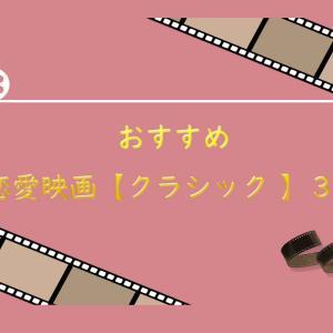 【胸キュン】おすすめ恋愛映画(クラシック)3選