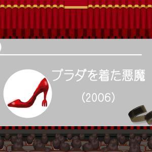 【レビュー・感想】プラダを着た悪魔