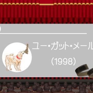 【レビュー・感想】ユー・ガッタ・メール