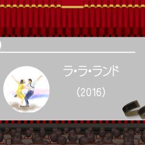 【レビュー・感想】映画ラ・ラ・ランド 解説