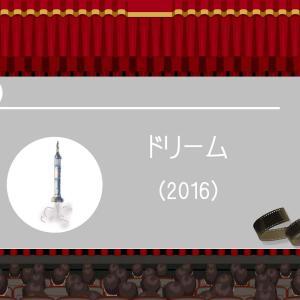 【レビュー・感想】映画ドリーム 解説