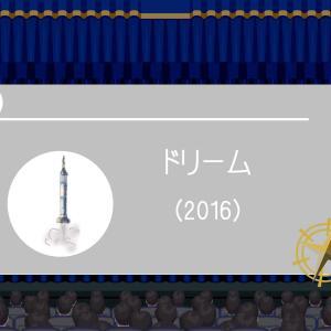【スキルアップ/昇進・昇格】映画ドリームからみる~キャリアアップのヒント~