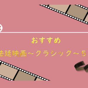 【ドキドキ】おすすめ法廷映画(クラシック)5選