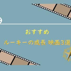 【新入社員/新人】おすすめ ルーキーの成長 映画3選