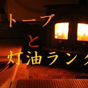 【癒し動画】薪ストーブと灯油ランタンを焚いています