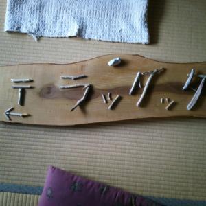 「流木」で看板作り~