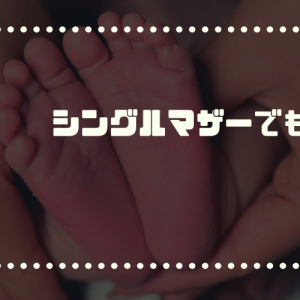 シングルマザーでもできるノマドワーク【貯蓄も可能です】