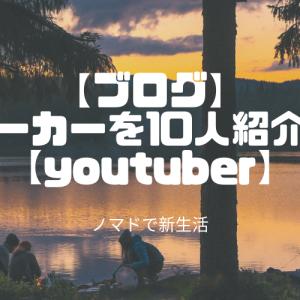 【ブログ】ノマドワーカーを10人紹介します!【youtuber】