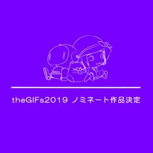 theGIFs2019 ノミネート作品決定